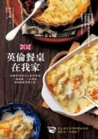 英倫餐桌在我家:收錄80道英式人氣好味道!一個燉鍋、一台烤箱,就能輕鬆烹調上桌!
