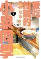愛吃拉麵的小泉同學 (4)
