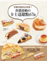 香濃滑順の卡士達甜點67款:用萬用餡料玩烘焙!