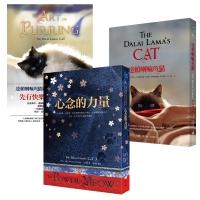 達賴喇嘛的貓[三冊一套]
