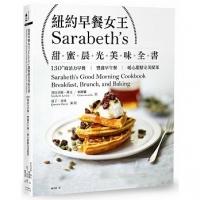 紐約早餐女王Sarabeth's甜蜜晨光美味全書:130+道活力早餐‧豐盛早午餐‧暖心甜點完美提案