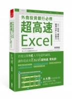 外商投資銀行必修超高速Excel  提升效率、理解力、精準分析&企畫力