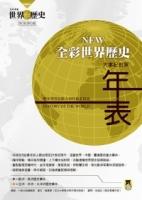 NEW全彩世界歷史大事紀對照年表