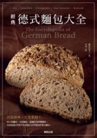 經典德式麵包大全