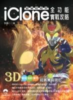 動畫輕鬆做:iClone全功能實戰攻略