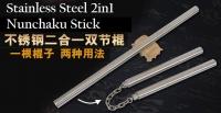 600g Fighting Grade 2in1 Stainless Steel Nunchaku Self Defence Baton Stick