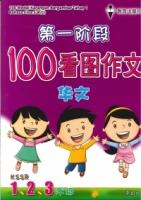 100 MODEL KARANGAN BERGAMBAR TAHAP 1 BAHASA CINA SJK(C) 1,2,3 KSSR