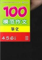 100 MODEL KARANGAN BAHASA CINA SJK(C) 4,5,6