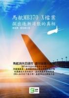 馬航MH370 X檔案:探出逐漸消散的真相