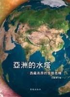 亞洲的水塔:西藏高原的生態危機