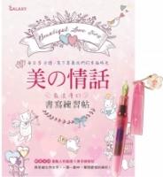 【GALAXY甜蜜粉愛戀鋼筆】X《美の情話‧最浪漫的書寫練習帖》