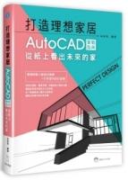 打造理想居家:AutoCAD實戰指南,從紙上看出未來的家
