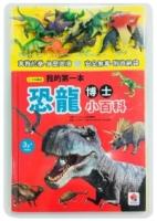 我的第一本恐龍博士小百科NEW(內附1本小百科+12款恐龍學習模型+場景配件2個+1個貼心收納袋)