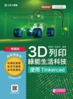 輕課程 3D列印綠能生活科技:使用Tinkercad