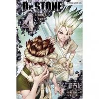 Dr.STONE 新石紀 4