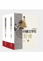 中國文學史新講(上、下)修訂版(二版)