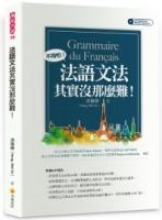 法語文法其實沒那麼難!(隨書附贈法籍名師親錄標準法語朗讀MP3)