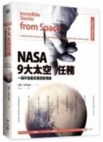 NASA 9大太空任務:一窺宇宙最真實探索實錄