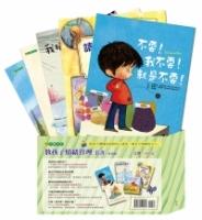 教孩子情緒管理套書