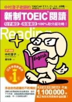 中村澄子老師的新制TOEIC閱讀:句子填空、段落填空100%取分超攻略!