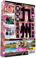 九州食玩買終極天書 2019-20版(福岡 大分 熊本 宮崎)