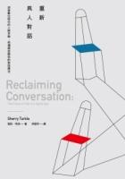 重新與人對話:迎接數位時代的人際考驗,修補親密關係的對話療法