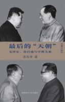 最後的「天朝」:毛澤東、金日成與中朝關係(簡體書)(增訂版)(精裝)