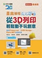 畫出璀璨、列印夢想:從3D列印輕鬆動手畫玩創意-使用Tinkercad、123D Design、Paint.NET繪圖軟體