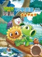 植物大戰殭屍:科學漫畫23森林與湖泊