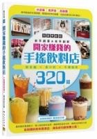 開家賺錢的手搖飲料店〈致富更新版〉:鮮茶舖‧果汁吧‧平價咖啡320道