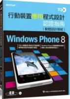 TQC+行動裝置應用程式設計認證指南Windows Phone 8