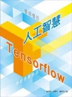看得懂的人工智慧實作書:手把手教你玩Tensorflow