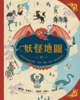 妖怪地圖:世界各地的神祕生物──雪怪、狗靈、年獸、鳥身女妖等等