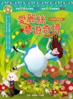 影響孩子一生的奇幻名著:愛麗絲夢遊奇境