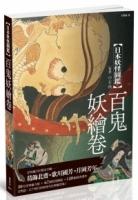 日本妖怪圖鑑:百鬼妖繪卷