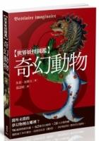 世界妖怪圖鑑:奇幻動物