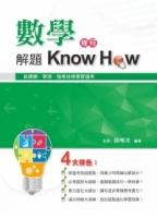 數學解題Know How(幾何)