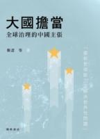 大國擔當:全球治理的中國主張