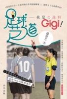 足球芝道:我是女裁判 Gigi!
