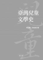 臺灣兒童文學史