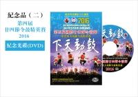 第四届廿四节令鼓精英赛2016纪念光碟(DVD)