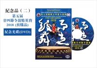 第五届廿四节令鼓精英赛2018纪念光碟(DVD)