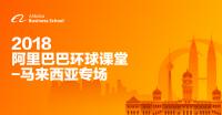 2018 Alibaba Global Course - Malaysia