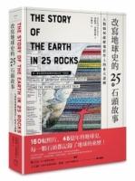 改寫地球史的25種石頭故事: 人類如何破解地質學上的重大謎團
