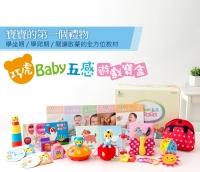 baby 五感遊戲盒