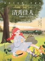 清秀佳人(親子彩色圖文本)