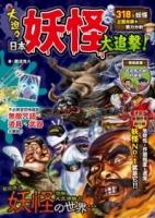 日本妖怪大追擊! 318大妖怪正面肖像+實力分析