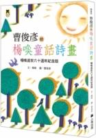 曹俊彥的楊喚童話詩畫:楊喚逝世六十週年紀念版(新版)