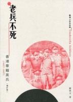 老兵不死:香港華籍英兵(1857-1997)(增訂版)