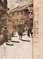 漁村變奏︰廟宇、節日與筲箕灣地區歷史 1872-2016